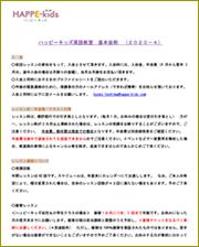 ハッピーキッズ会則 -PDF版-